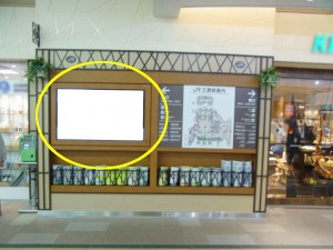 JR/三鷹駅/三鷹ビジョン/改札脇(アトレ側)駅看板・駅広告、イメージ