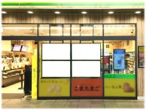 JR/品川駅/NewDaysビジョン 品川中央、イメージ