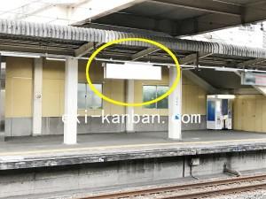 西武/仏子駅/駅でん/№101駅看板・駅広告、写真1
