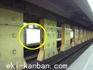 神保町駅№W5-H4駅看板・駅広告、写真2