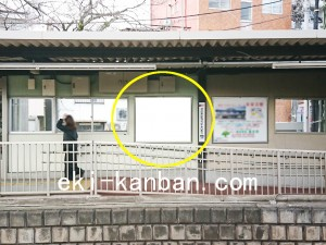 京王/井の頭公園駅/駅がく/№90駅看板・駅広告、写真1